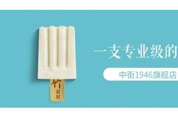 中街1946聚划算欢聚日爆卖2550万 刷新全网冰淇淋单日销售额记录