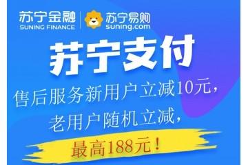 618上苏宁购家电售后服务 用苏宁支付最高立减188元