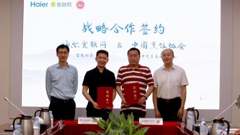 知道海尔,那你知道食联网?今天,中国烹饪协会宣布加入!