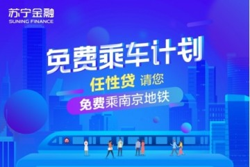 苏宁金融任性贷7月有礼 送地铁出行+银联码支付红包