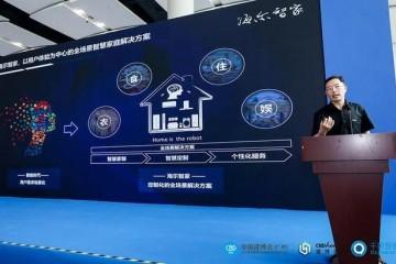 海尔智家刘建国:用领先技术 让家庭生活更智慧