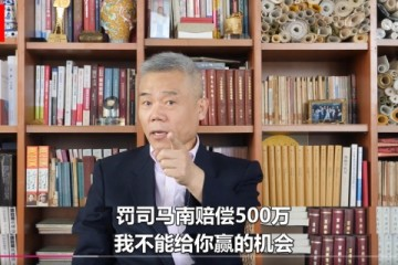 """司马南""""炮轰""""泰国天丝惹争端 被诉名誉侵权索赔500万"""