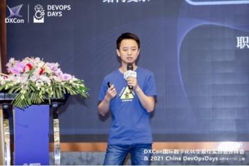 直击研发流程痛点 平安金融云-E敏捷DevOps平台亮相DevOps Days峰会