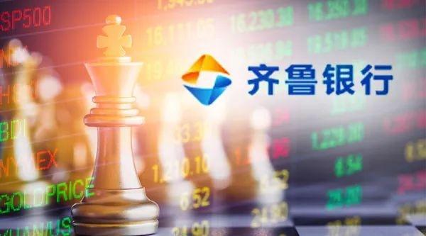 上市城商行再添新丁齐鲁银行IPO领批文总资产已达3600亿