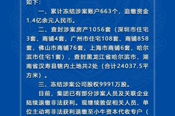 实控人涉嫌集资诈骗小牛在线案件已追缴资金1.4亿余元