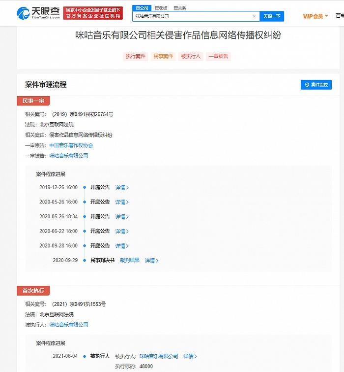 因歌曲侵权咪咕音乐被判赔偿中国音著协4.8万元