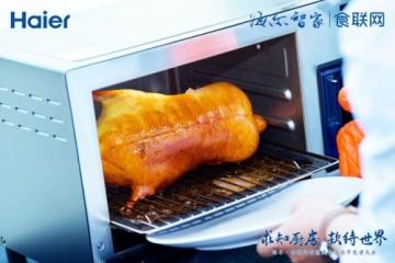 因为海尔食联网,中国超10万家庭在家吃上北京烤鸭