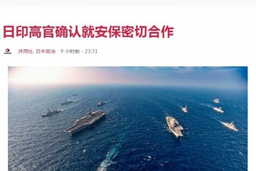 渲染军事上抬头的中国日印高官通话20分钟