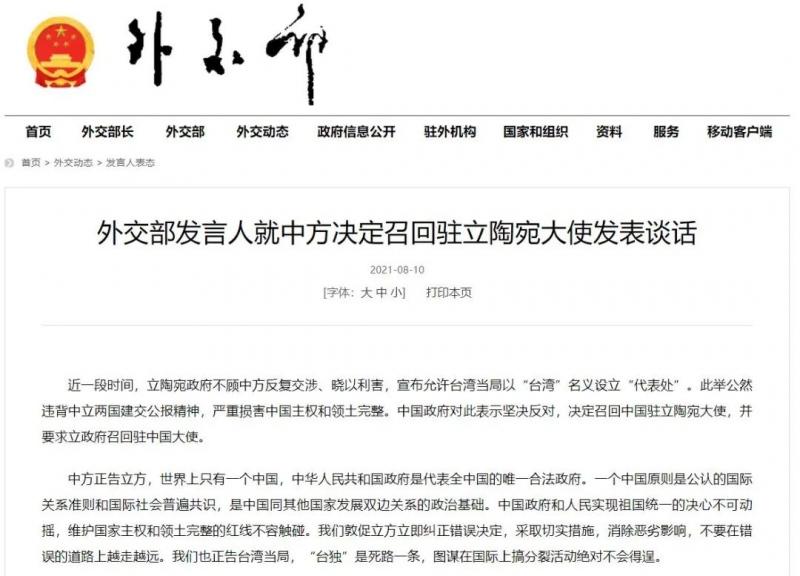 中方决定召回驻立陶宛大使东部机场集团董事长总经理双双被查美白糖涨超5%焦炭期价创新高