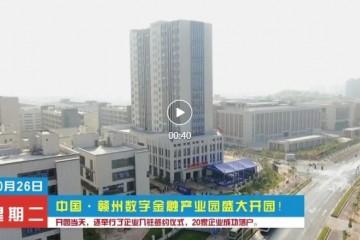 喜讯!中国·赣州数字金融产业园盛大开园!